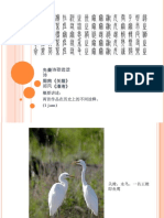 k2a-先秦诗歌选读