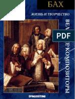 Bach jizn i tvorchevstvo