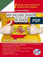 Ispanskiy_yazyk_Polny_kurs_Uchu_samostoyatelno.pdf