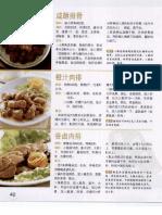 45_PeiMei2_[家常菜精选1288例.二(创意版)].傅培梅.高清扫描版(ED2000.COM)