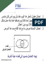 Lec12 Probabilites Conditional