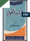 Fawaid Al-Fawaid Urdu