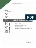 Respuestas Shokyuu 1  Honsatsu