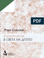 Stamatov_empatiata v Shed a Na Deteto