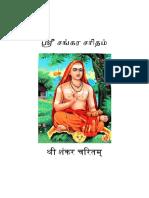 Sri Shankara Charitham