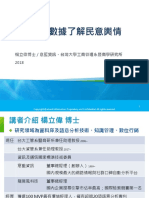 02_20181127_社政資料治理論壇_楊立偉博士