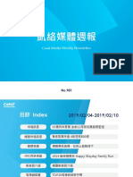 Carat_Media_NewsLetter-981.pdf