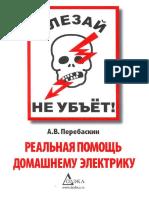 Влезай, не убьет.pdf