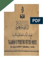 al-Ifādah al-Aḥmadiyyah li Murīd Sa'ādah al-Abadiyyah - Tayyib Sufyānī al-Ḥasanī