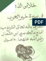 Khilas Al Dhahab