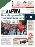 Εφημερίδα ΠΡΙΝ, 10.2.2019 | Αρ. Φύλλου 1413