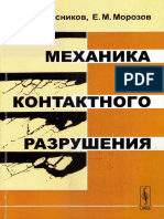 1kolesnikov Yu v Morozov e m Mekhanika Kontaktnogo Razrusheni