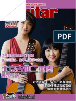 Iguitar Magazine(ISSUE 3 )2015.4.20