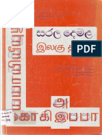 363714427-Learn-Tamil-in-sinhala-by-Kanakarathnam.pdf