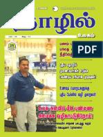 Thozhil Ulagam February 2019
