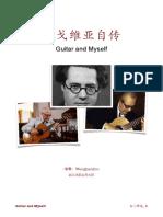 塞戈维亚自传(中译版).pdf