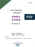 1.漢語大賽世新簡章