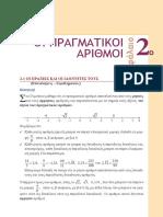 Α' ΓΕ.Λ. άλγ. Βιβλίο μαθητή (κεφ.2).pdf