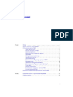 Руковводство.pdf