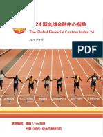附件1. GFCI金融中心指数报告(第24期)