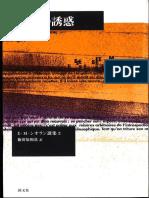 (E・M・シオラン選集 3) Emile M. Cioran, エミール・M・シオラン, 篠田知和基(訳) - 実存の誘惑-国文社 (1975)
