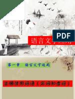 李辰飞-成语故事(画蛇添足)