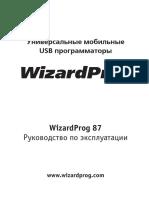 TL866 Manual RU