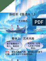 134645786-孙幼军-怪老头儿.pptx