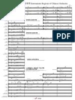 本團音域表(修104.1.26).pdf