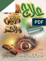 ar_3elag_alse7r_ibnbaz.pdf