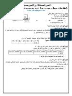 نشاط 14- المواصلة والموصلية