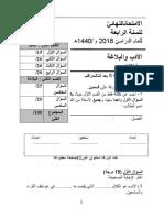 Adab Balaghah PAT 2018.docx