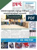 Yadanarpon Daily 18-2-2019