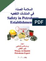 Safety in Petroleum Establishments السلامة الصناعية في المنشأت النفطية