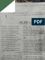 Tara sadhna by Dr Narayan Dutt Shrimali
