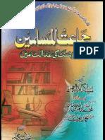 Fitna of Jamaat Ul Muslimeen