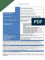 სამაგისტრო_პროგრამა_-_პოლიტიკის_მეცნიერება_-_აღწერა.docx