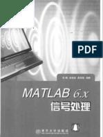 MATLAB6.Signal Processing