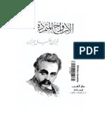 جبران-خليل-جبران-الأرواح-المتمردة.pdf