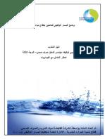 دليل المتدرب اخطار التعامل مع الكيماويات.pdf