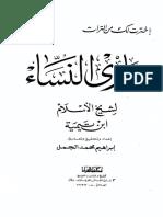 kutub-pdf.net-cjDMTA.pdf