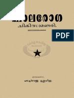 BalaRogaChikithsaManjari
