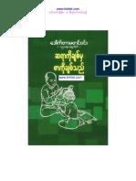 ဆရာကိုခ်စ္မွစာကိုခ်စ္သည္ေဒါက္တာမတင္၀င္း