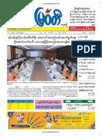 Myawady Daily 19-2-2019