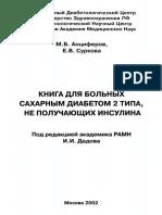 [M. B. Anciferov, E. v. Surkova] Kniga Dlya Bolnue(BookSee.org)