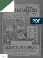 08 តែងសេចក្ដីខ្មែរ Taeng sachkdey khmer
