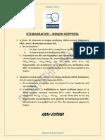 Συνδυαστικές Ασκήσεις Οξειδοαναγωγής - Χημικής Ισορροπίας
