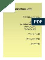 Al Maadin / Minerals