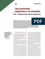 Автоматические регуляторы_настройка_Мазуров В.М_2003