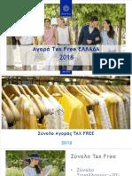Global Blue Hellas - Tax Free Shopping 2018